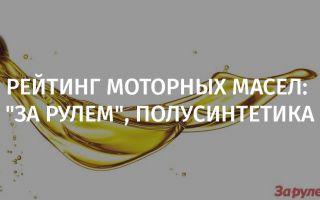 Рейтинг моторных масел 2017 года: «За Рулем», полусинтетика