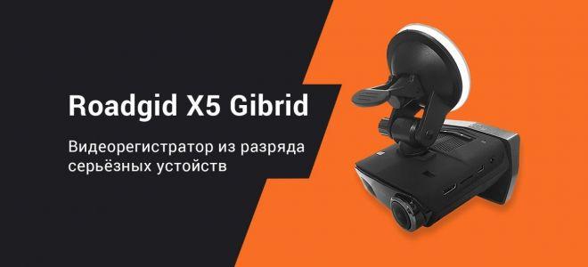 Roadgid x5 hybrid 5в1