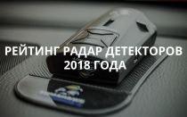 Рейтинг радар детекторов 2018 года