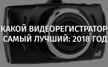 Какой видеорегистратор самый лучший: 2018 год