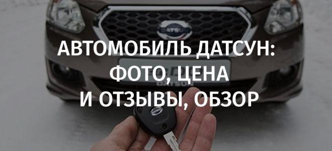 Автомобиль Датсун: фото, цена и отзывы, обзор