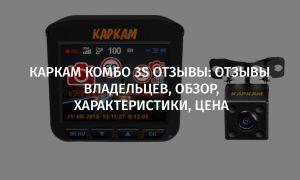 Каркам Комбо 3s отзывы: отзывы владельцев, обзор, характеристики, цена