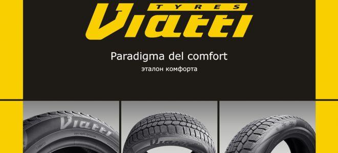 Зимние шины Виатти: отзывы, цена, обзор, характеристики