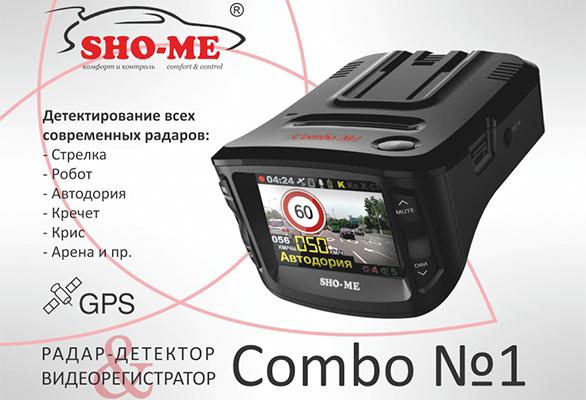 Sho-Me Combo №1