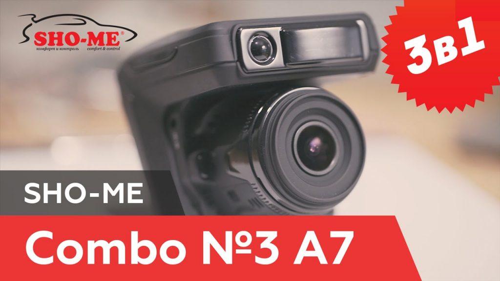 Видеорегистратор Sho-me Combo 3 a7 отзывы владельцев. Обзор. Характеристики и цена