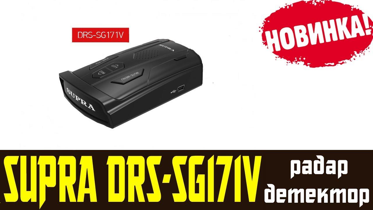 SUPRA DRS-SG171V