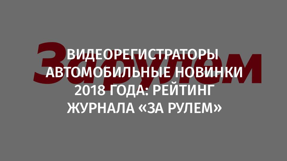 Лучшие видеорегистраторы до 3000 рублей 2018