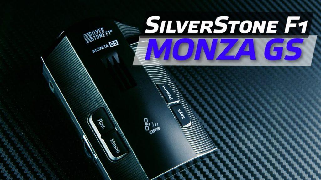 SilverStone F1 Monza GS